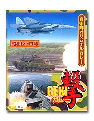 自衛隊オリジナルカレー 撃(GEKI)