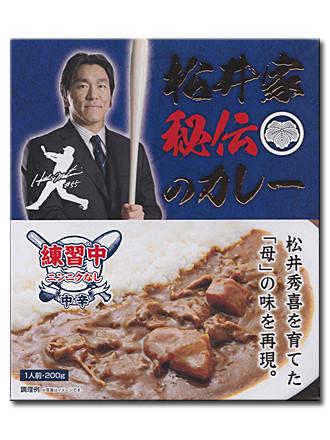松井家秘伝のカレー:パッケージ