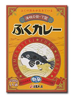 ふくカレー(2):パッケージ