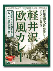 軽井沢 欧風カレー