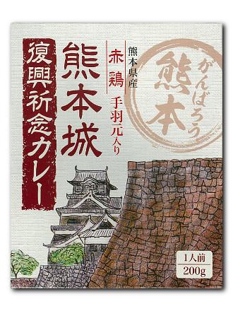 熊本城 復興祈念カレー:パッケージ
