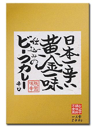 日本一辛い黄金一味仕込みのビーフカレー:パッケージ