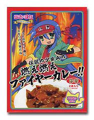 伝説の少女Aの燃え燃えファイヤーカレー!!