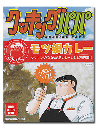 クッキングパパ モツ鍋カレー:パッケージ