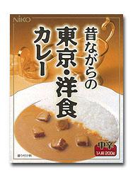 昔ながらの 東京・洋食カレー