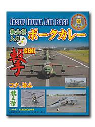 狭山茶入り ポークカレー 撃(GEKI)