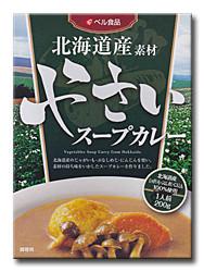 北海道産素材 やさいスープカレー