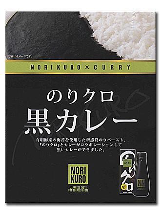 のりクロ 黒カレー:パッケージ