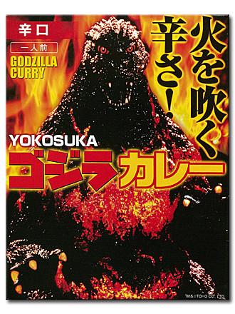 YOKOSUKA ゴジラカレー:パッケージ