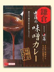 鎌倉 近藤の味噌カレー