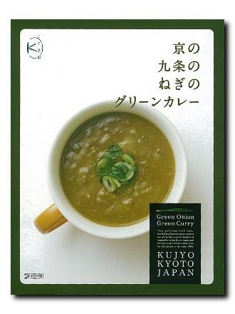 京の九条のねぎのグリーンカレー:パッケージ