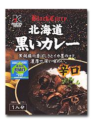 北海道 黒いカレー
