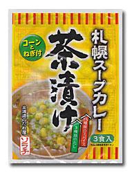 札幌スープカレー茶漬け