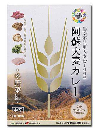 阿蘇大麦カレー〔冬野菜編〕:パッケージ