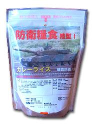 防衛糧食 陸型 I カレーライス