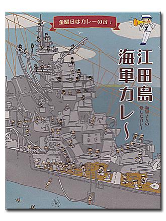 江田島海軍カレー:パッケージ