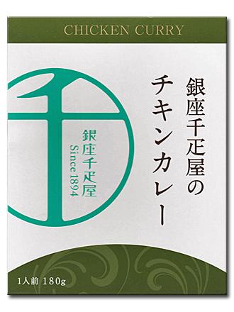 銀座千疋屋のチキンカレー:パッケージ