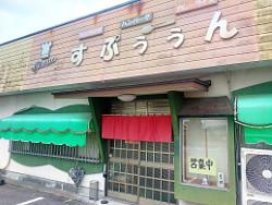 すぷぅぅん:店舗