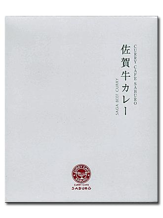 佐賀牛カレー(2):パッケージ