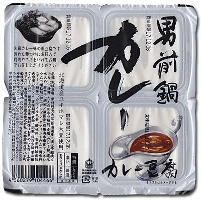 男前鍋 カレー豆腐:パッケージ