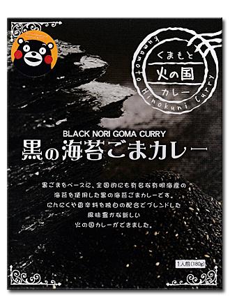 黒の海苔ごまカレー:パッケージ