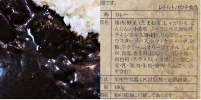 SL黒カレー:実物&成分表