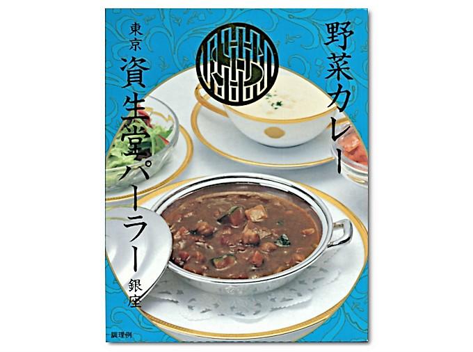 資生堂パーラー 野菜カレー:パッケージ