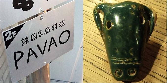 PAVAO:看板&中国の笛