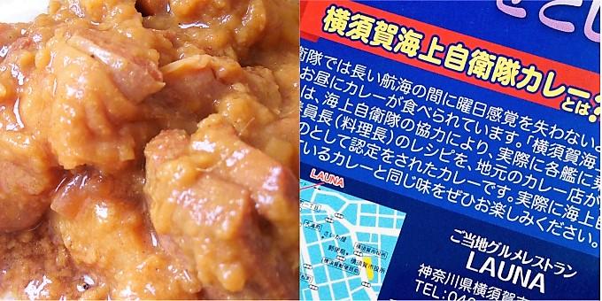 潜水艦せとしおカレー:実物&店舗紹介