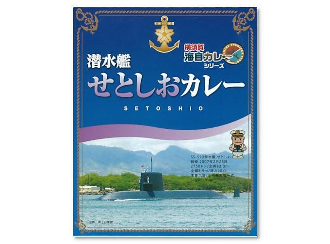 潜水艦せとしおカレー:パッケージ