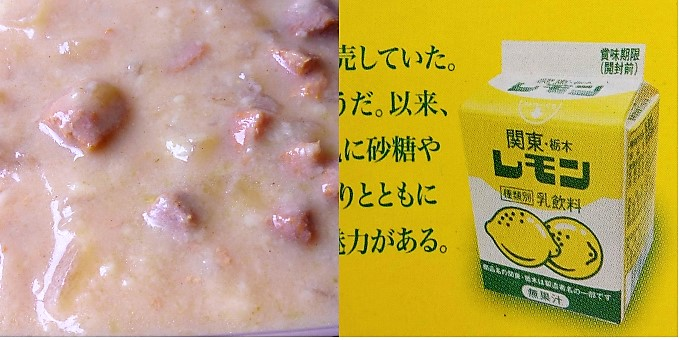 レモン牛乳カレー:実物&パッケージ裏面