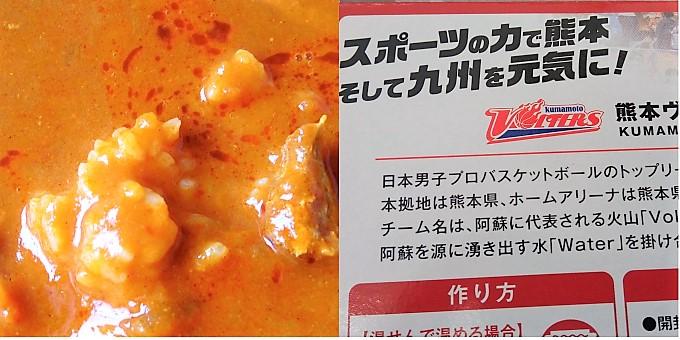 くまもとトマトカレー:実物&パッケージ裏