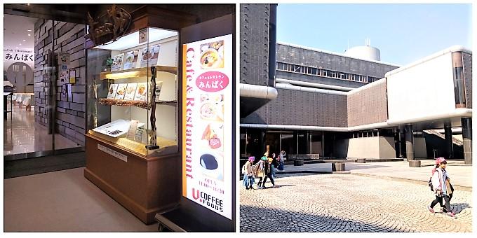 レストラン みんぱく:店舗&国立民族学博物館