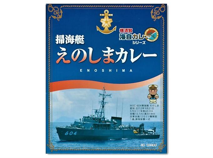 掃海艇えのしまカレー:パッケージ