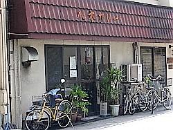 八木カレー:店舗