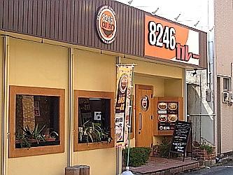 8246カレー:店舗