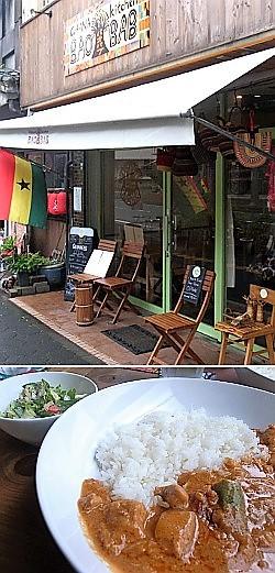 GHANA kitchen BAOBAB:店舗&バオバブカレー