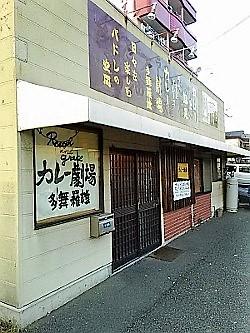 カレー劇場 多舞羅雄:店舗
