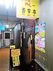 香辛亭:店舗