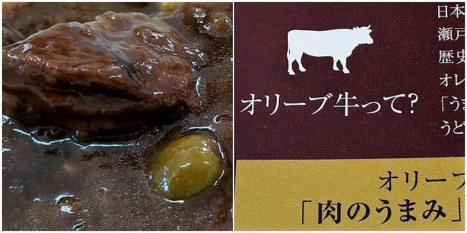 オリーブ牛カレー:実物&パッケージ裏面