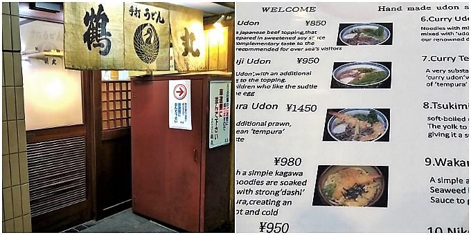 鶴丸:店舗&英文メニュー