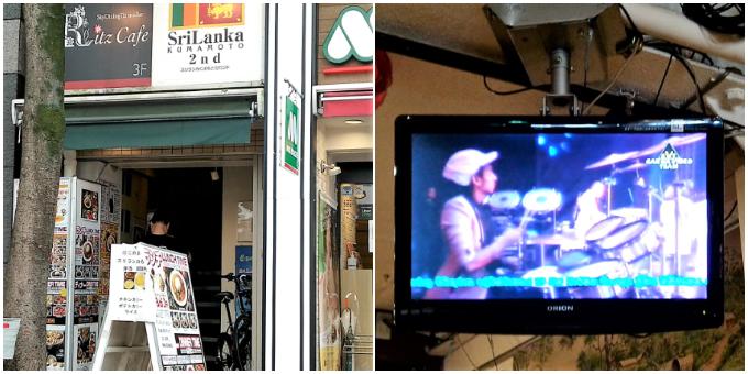 スリランカ くまもと 2nd:店舗&液晶モニター