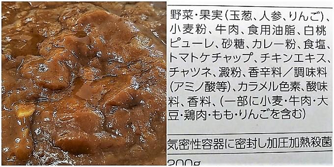 桃太郎カレー:実物&原材料名