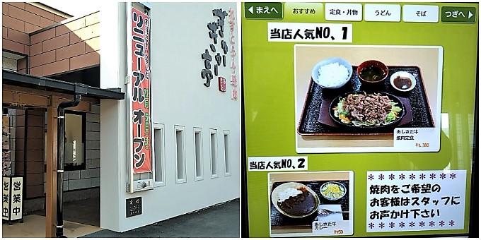 ぎゅーぎゅー亭:店舗&券売機のモニター