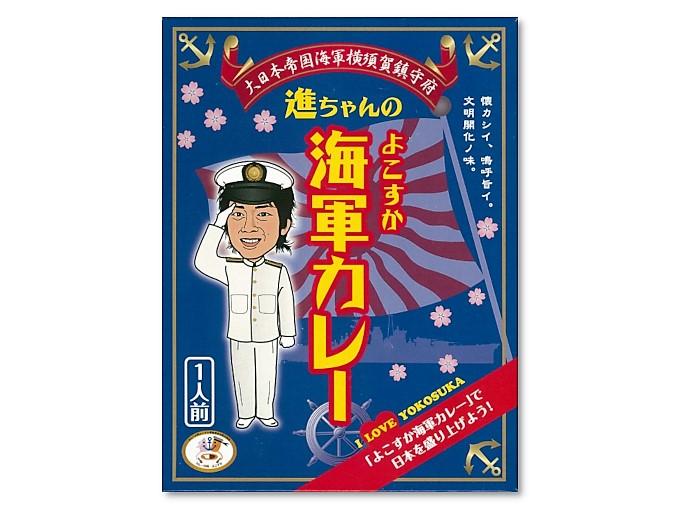 進ちゃんの よこすか海軍カレー:パッケージ