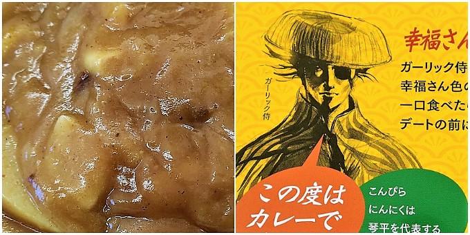 こんぴらにんにくカレー:実物&ガーリック侍