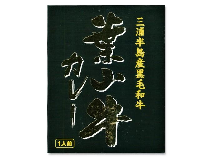 葉山牛カレー:パッケージ