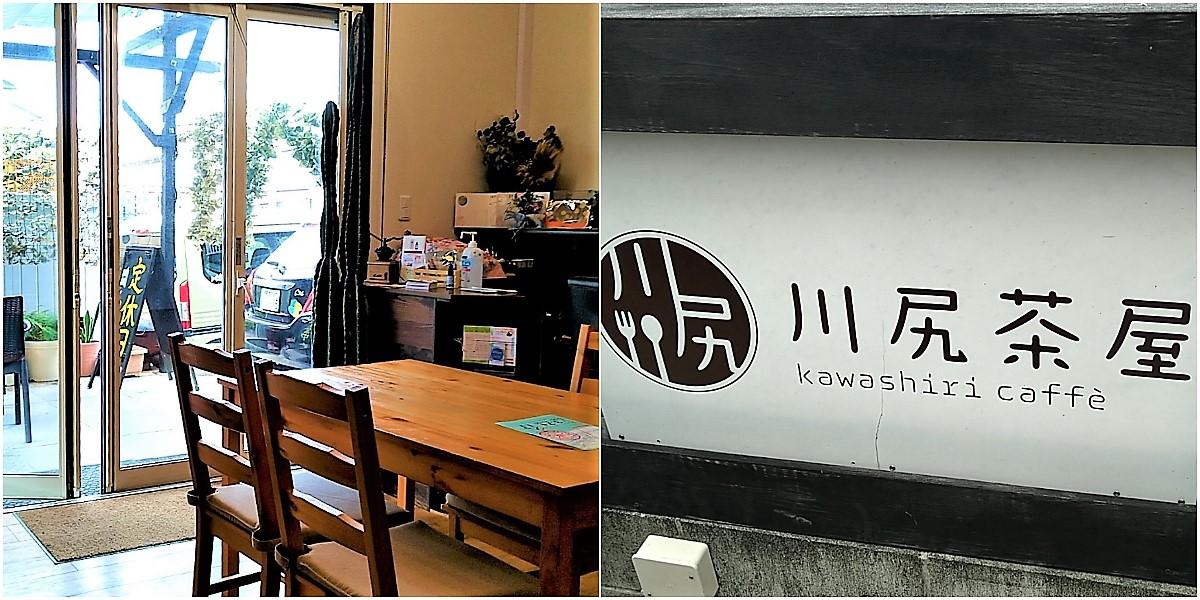 川尻茶屋:店内&看板
