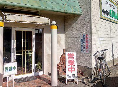 キッチン SUWA:店舗