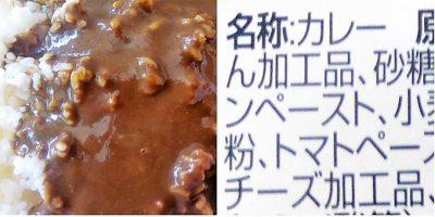 チロルチョコとけこむカレー(まろやかミルク):実物&成分表